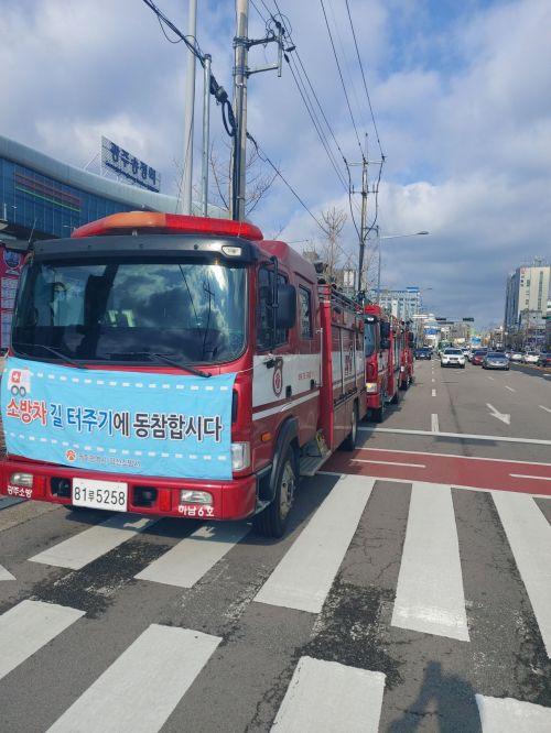광주 광산소방서 '소방차 길 터주기 캠페인' 전개