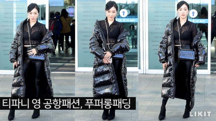 가수 티파니 영, 공항패션 '유광 푸퍼 블랙 롱패딩룩'으로 출국길 '런어웨이'