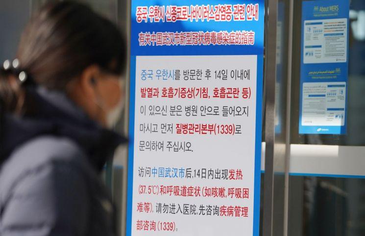 우한 폐렴 공포가 전 세계적으로 확산되고 있는 23일 오전 서울 시내의 한 병원 정문 앞에 신종코로나 바이러스 감염증 관련 안내문이 걸려 있다.<이미지:연합뉴스>