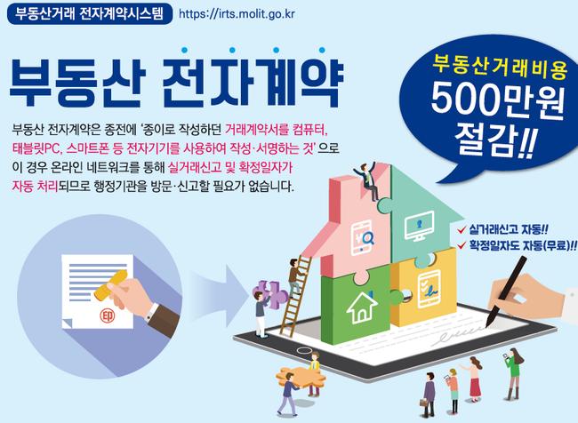 """공공부문 부동산 전자계약 의무화…""""9월 정기국회서 발의"""""""