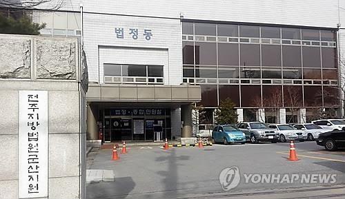 전주지법 군산지원 / 사진=연합뉴스