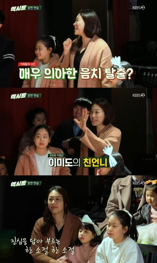 KBS 2TV '엑시트' 배우 이미도 / 사진=KBS 2TV