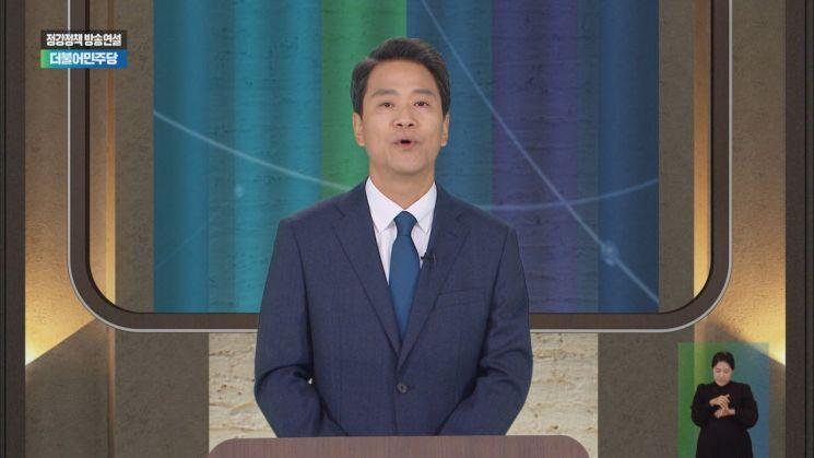 임종석 전 대통령비서실장이 지난 21일 오후 더불어민주당 정강정책 방송연설을 하고 있다.  / 사진=연합뉴스
