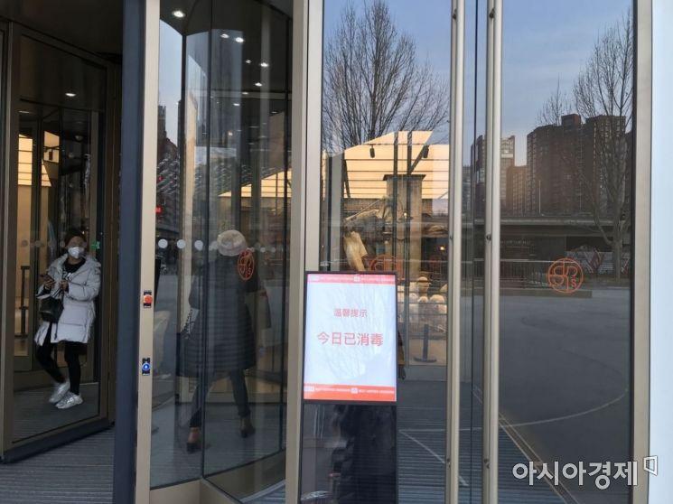 우한폐렴 때문에 중국인들이 외출을 자제하고 있는 가운데 베이징 내 한 대형 백화점이 바이러스 확산을 우려해 '오늘 소독을 완료했다' 내용이 담긴 푯말을 입구에 세워놨다. 사진=박선미 베이징 특파원