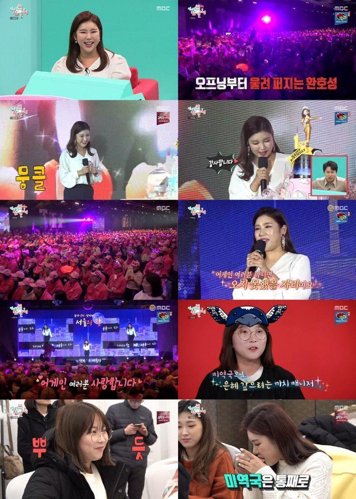 MBC '전지적 참견 시점' 가수 송가인 / 사진=MBC