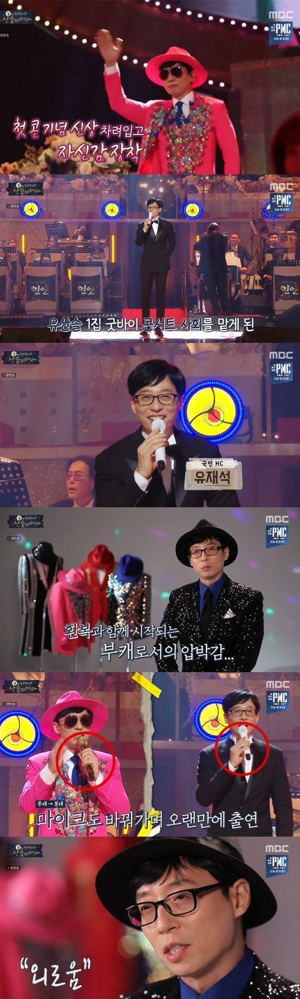 MBC '놀면 뭐하니' 방송인 유재석 / 사진=MBC