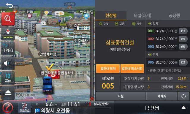 삼표 내비게이션 캡쳐 화면