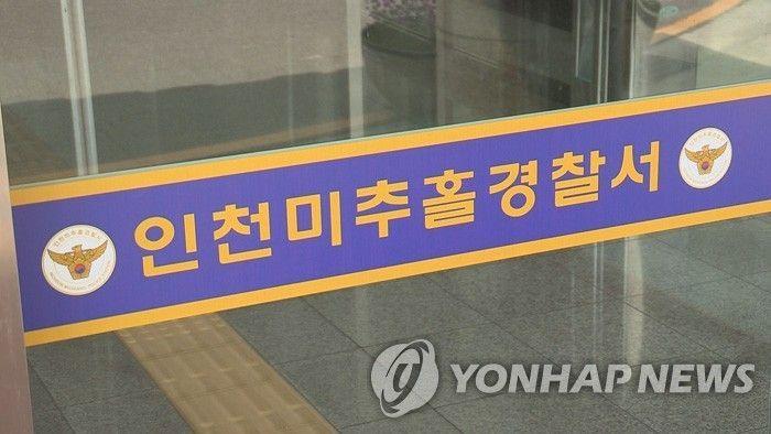 인천 미추홀경찰서 / 사진=연합뉴스