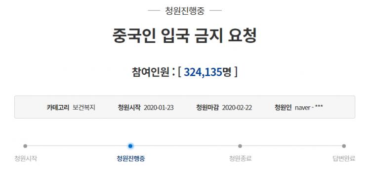 우한 폐렴 확산 우려…'중국인 입국 금지 요청' 靑국민청원, 30만명 돌파