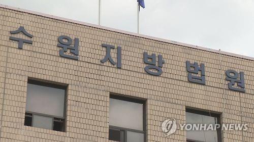 수원지방법원 / 사진=연합뉴스