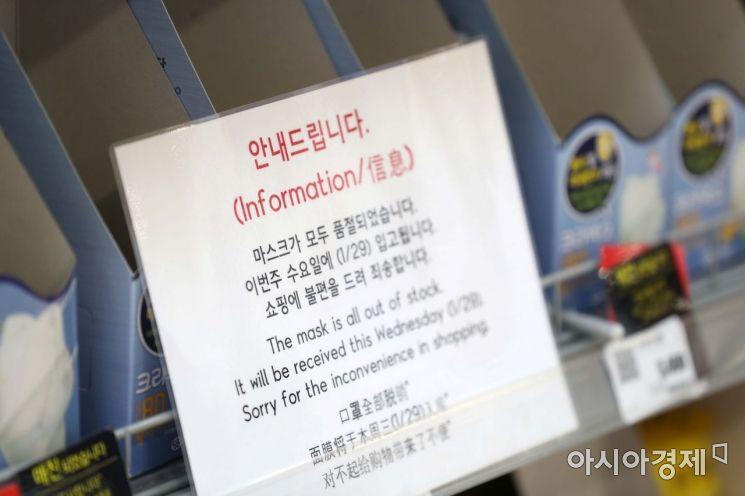 설 연휴 마지막 날인 27일 국내에서 네 번째 신종 코로나바이러스 감염증(우한 폐렴) 확진 환자가 발생했다. 이날 서울 한 대형마트에 마스크 판매대가 품절로 텅 비어 있다. /문호남 기자 munonam@