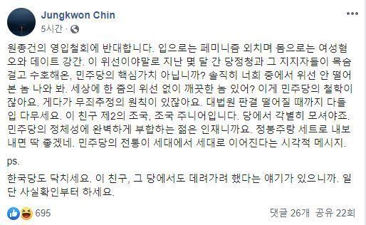 사진=진중권 전 동양대 교수 페이스북 캡처
