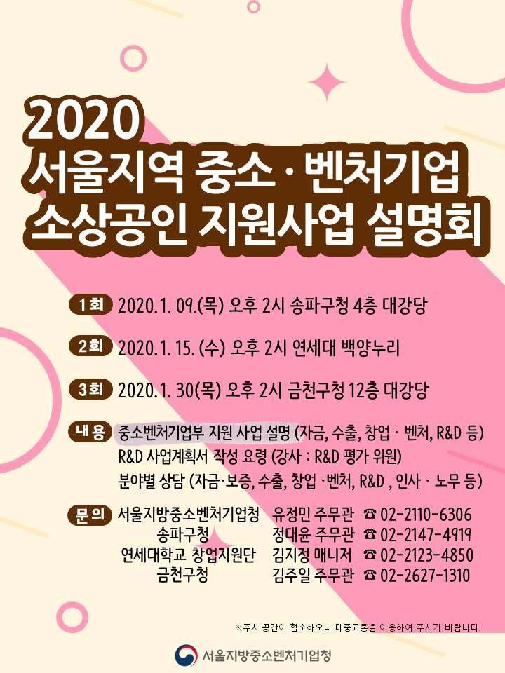 금천구, 2020년 중소벤처기업 및 소상공인 지원 사업 설명회 개최