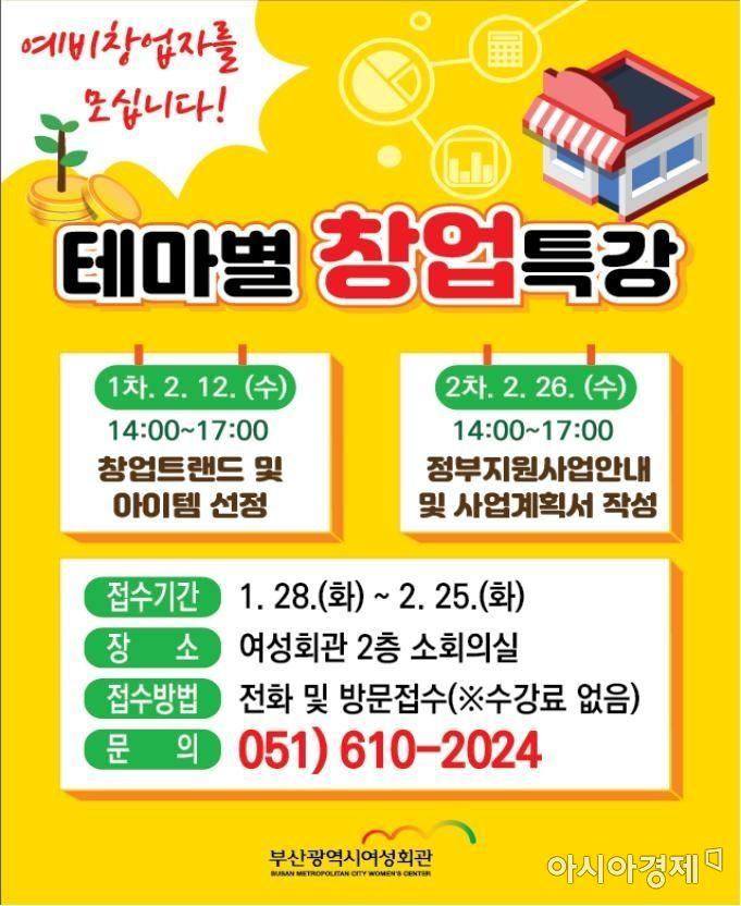 부산시여성회관 '테마별 창업특강' 안내 포스터.(사진=부산시 제공)