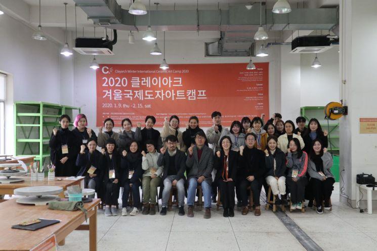 클레이아크김해미술관, 2020 겨울국제도자아트캠프 개최