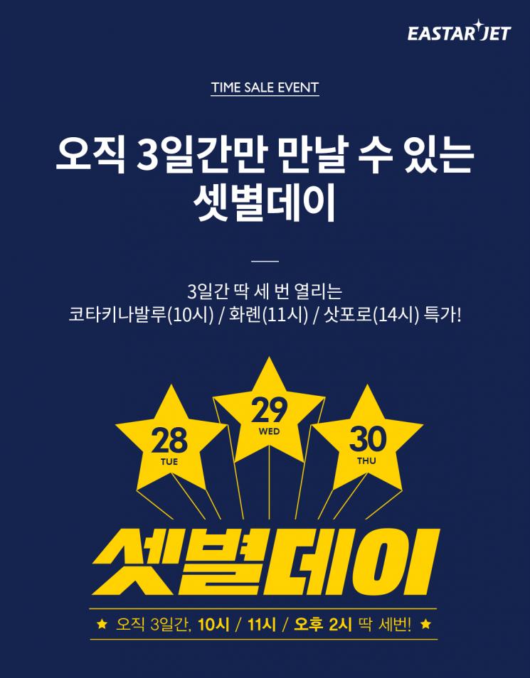 """""""코타키나발루 항공권 10만원대"""" 이스타항공, 1월 셋별데이 프로모션"""