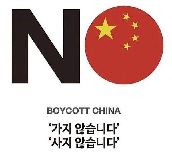 우한 폐렴에 대한 공포가 확산되면서 국내에서는 중국에 대한 불매 운동 조짐을 보이고 있다 [출처 - 온라인 커뮤니티 캡처]