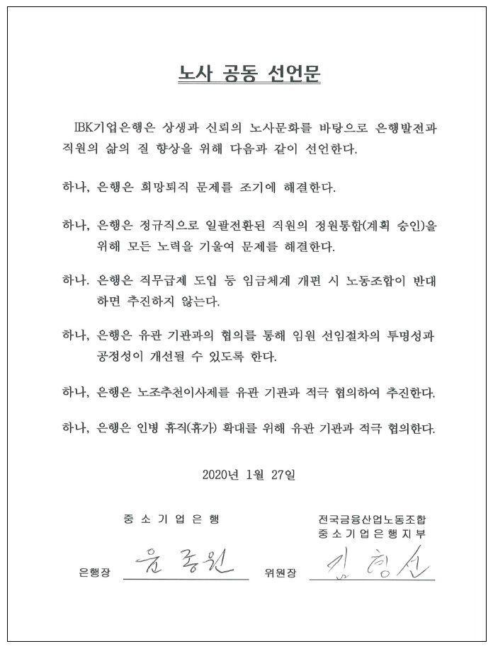 윤종원 기업은행장, 임명 27일 만에 출근…내일 취임식(종합)