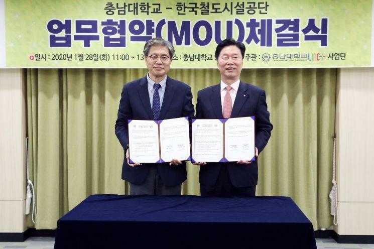 [포토] 철도공단-충남대, 철도인력 양성 '산학협력'