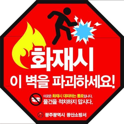 광주 광산소방서 '공동주택 경량칸막이' 중요성 홍보