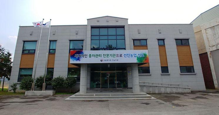 전남 국립종자원 '2019년산 콩·팥 보급종' 신청·접수