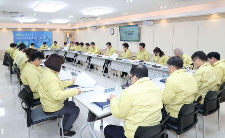 영등포구는 28일 오전 8시30분 '신종 코로나바이러스 감염증 긴급 대책 회의'를 열었다.