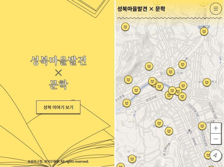 문학 작품에서 묘사된 성북구의 여러 장소를 지도 위에서 탐색할 수 있는 위치기반 서비스 '성북마을발견' 서비스 화면