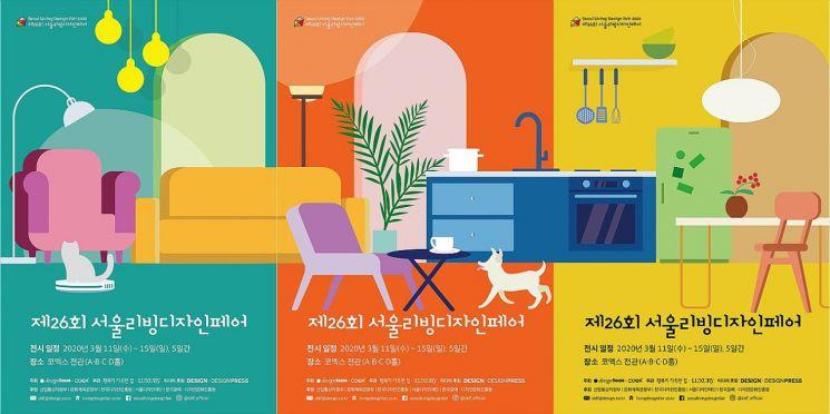 '제26회 서울리빙디자인페어' 포스터. 사진='서울리빙디자인페어'