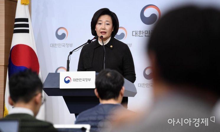 [포토] 모태펀드 출자계획 발표하는 박영선 장관
