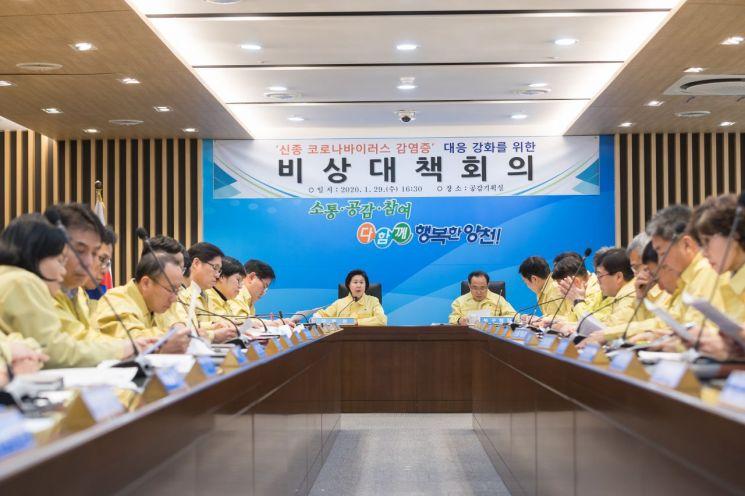 [포토]김수영 양천구청장, 코로나 감염증 대응 비상대책회의 개최