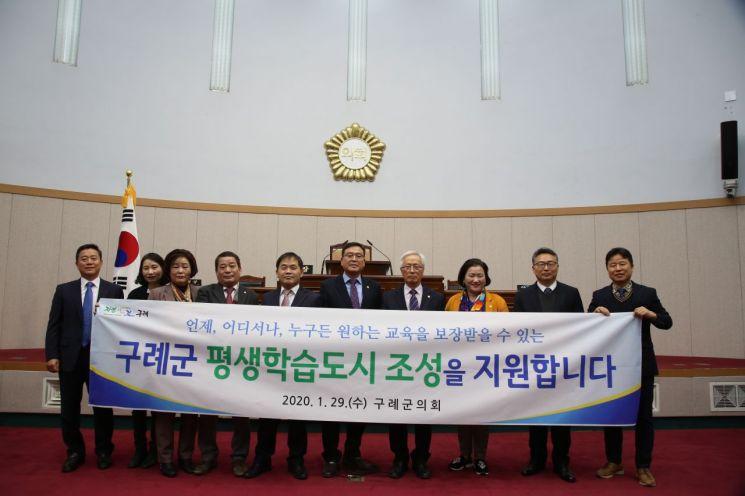 구례군의회, 평생학습도시 조성 지원 결의