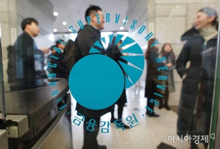 금감원 라임 판매사에 'CEO 중징계' 사전통보