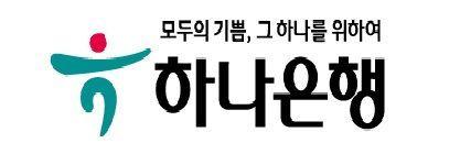 """하나은행 """"코로나19 피해 수출기업 대상 특별 금융지원 실시 중"""""""
