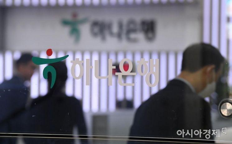 3일 서울 중구 하나은행 본점에  'KEB' 뗀 '하나은행' 브랜드명이 붙어 있다. 하나은행은 이날부터 브랜드 명칭을 KEB하나은행에서 '하나은행'으로 변경하고, 새로운 10년을 준비하는 뉴 하나은행으로 새롭게 출발한다고 밝혔다./김현민 기자 kimhyun81@