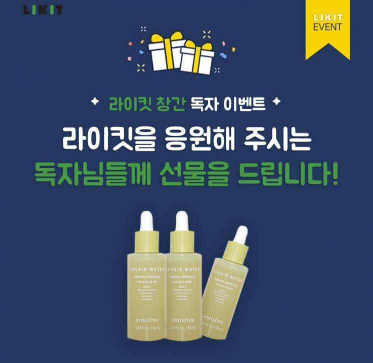 라이킷 창간 1st 이벤트! 첫 번째 선물 공개