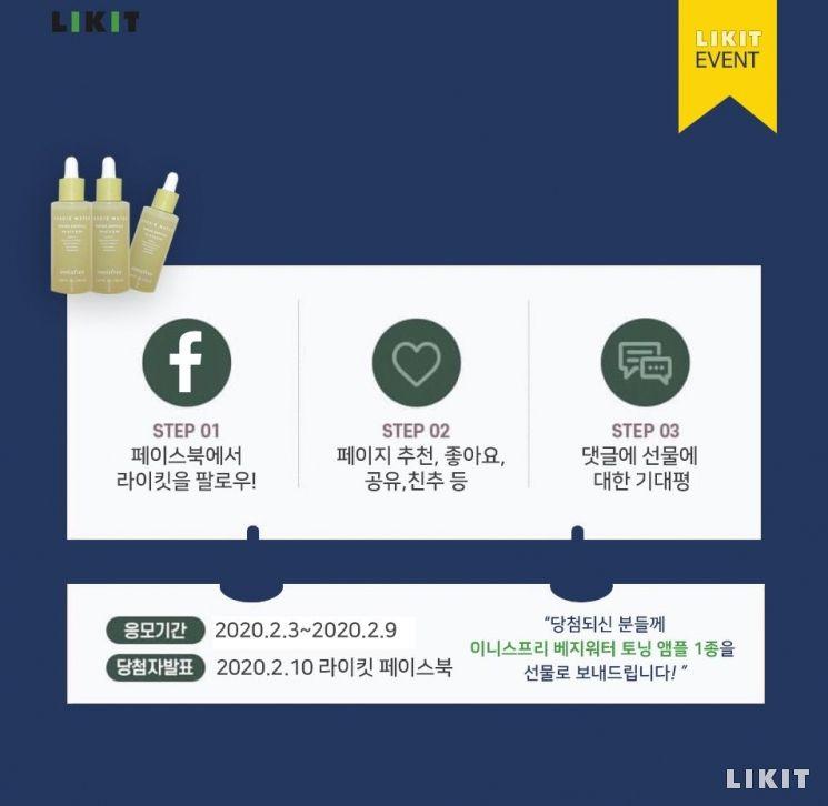 라이킷 창간 이벤트는 2월 한달 간 총 4종의 아이템이 릴레이로 진행될 예정이다.