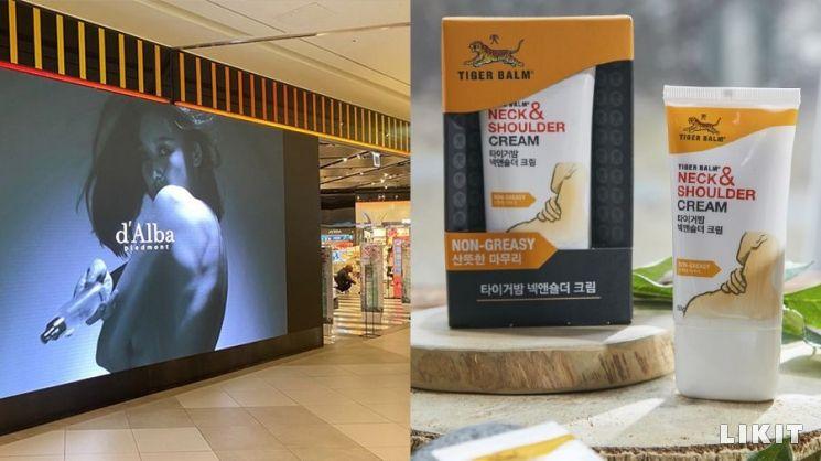 한혜진이 뮤즈인 '달바 미스트' 싸게 살 수 있는 시코르 프로모션. 홍콩여행 필수템 '타이거밤'을 안방에서 구매.