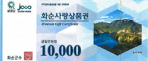 화순사랑상품권, 9월까지 '10% 할인 판매' 연장