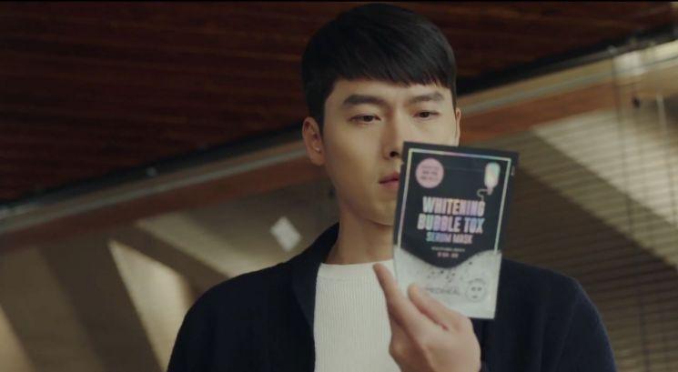 '버블톡스 세럼 마스크'를 살펴보고 있는 현빈. 사진=tvN '사랑의 불시착' 방송 화면