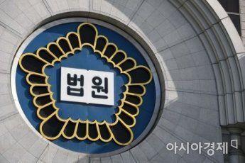[속보]'옵티머스 사기 가담' 스킨앤스킨 회장 구속영장 발부