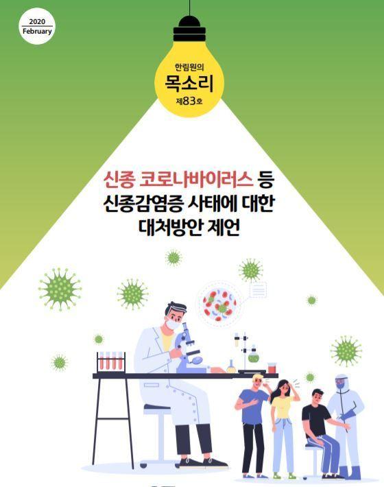 """""""코로나19 대응 2단계, 폐렴환자 격리"""""""
