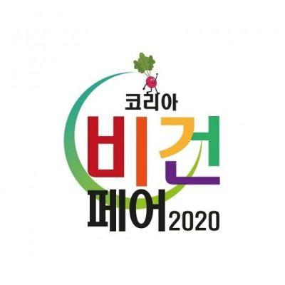 9월, 코엑스서 '코리아 비건 페어' 열린다…세계 비건 콘텐츠 한자리