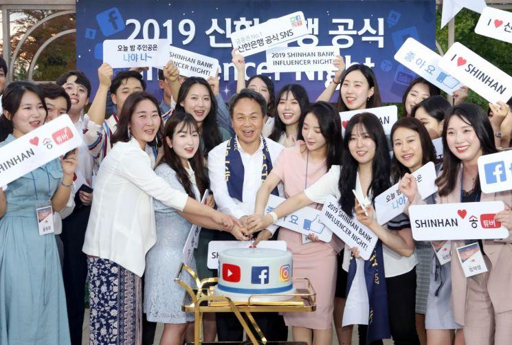 지난해 7월29일 서울 용산구에 있는 한 복합문화공간에서 진행된 신한은행 인플루언서 창단식에서 진옥동 신한은행장과 직원들이 기념사진을 촬영하고 있다. 사진제공=신한은행