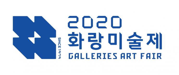 국내 최초 아트페어 '화랑미술제' 19일 코엑스서 개막