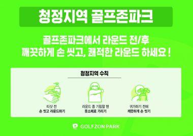 """골프존 """"코로나19 청정지역 캠페인~"""""""