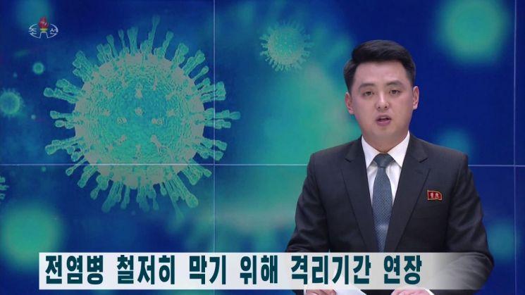 북한 매체들은 12일 최고인민회의 상임위원회가 긴급채택한 결정을 통해 신종 코로나바이러스 감염증(코로나19) 격리기간이 30일로 연장됐다고 보도했다. <사진=조선중앙TV 캡처·연합뉴스>