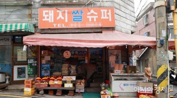 영화 '기생충' 촬영지. 서울 마포구에 위치한 '돼지 쌀 슈퍼'/사진=마예나 PD sw93yena@asiae.co.kr