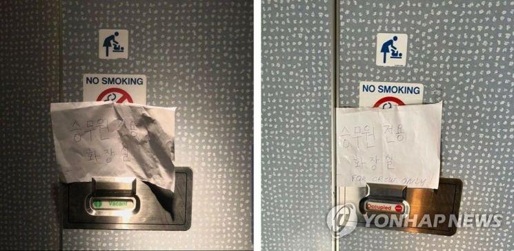 지난 10일 네덜란드 암스테르담에서 출발해 인천으로 향하던 KLM 항공의 KL855 항공편 기내 화장실 문 앞에 한글로 '승무원 전용 화장실'이라고 적힌 종이 안내문 [이미지출처=연합뉴스]
