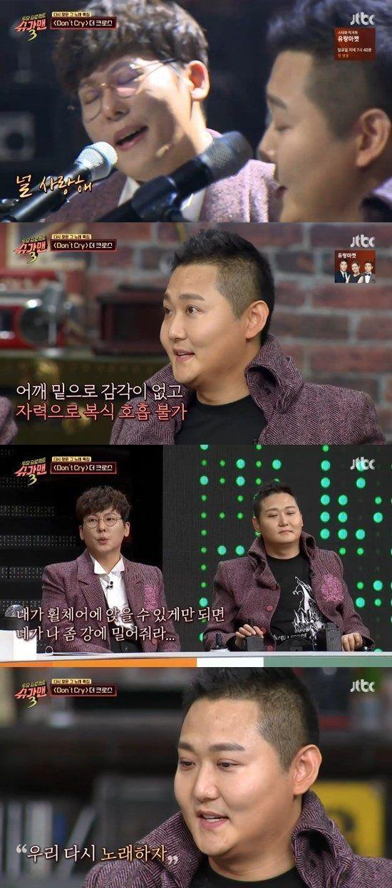 JTBC '슈가맨3' 그룹 더 크로스 / 사진=JTBC 방송 캡처