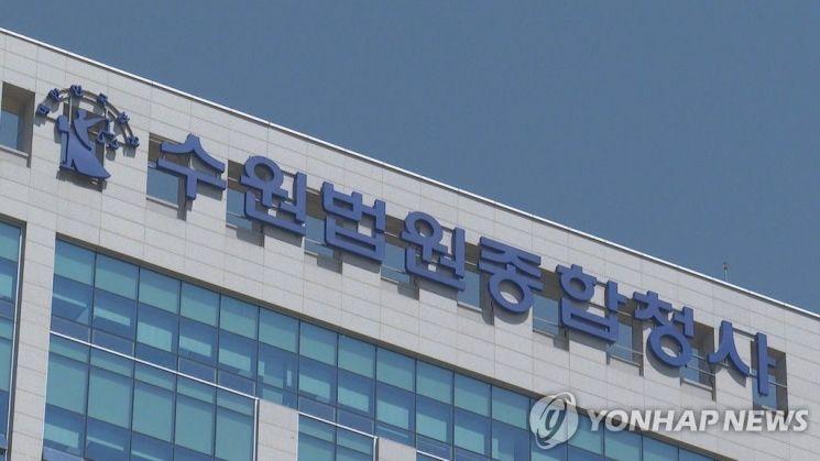 수원법원종합청사 / 사진=연합뉴스
